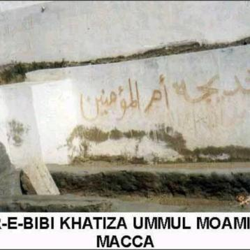 hazrat-khatija-r-a