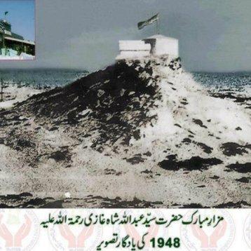 Hazrat Syed Abdullah Shah Ghazi