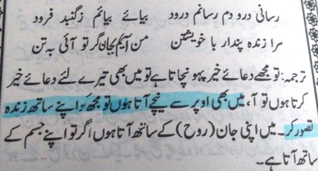 ashar hazrat syed jalaluddin jalal qutbi r.a