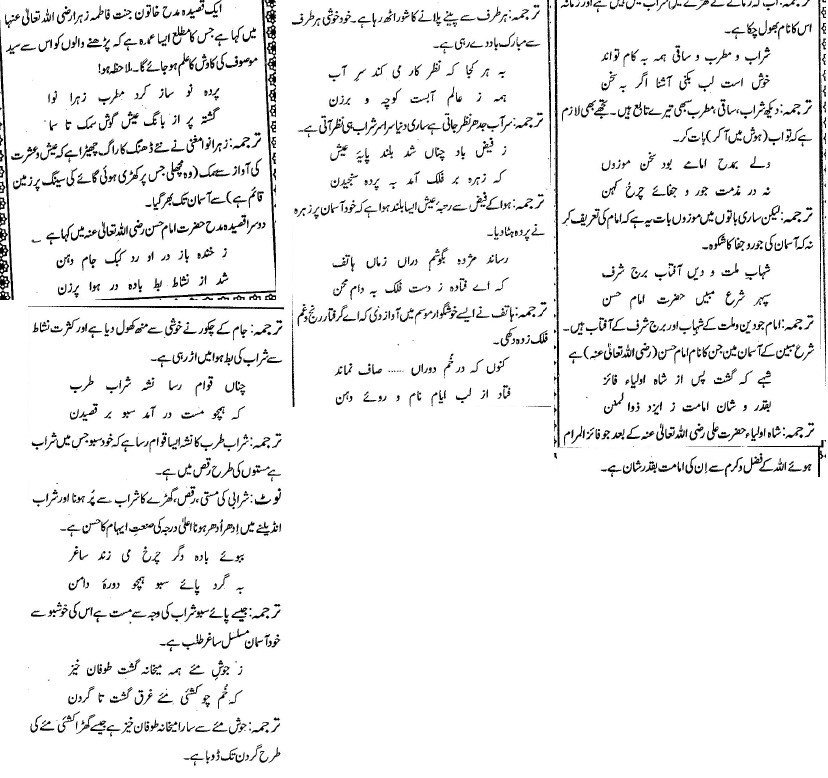 ash'aar Syed Turab Ali Shaheed