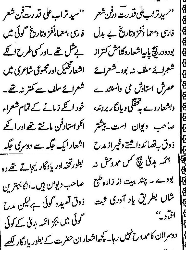 Syed Turab Ali