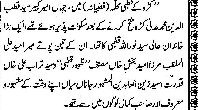 Syed Ummed Ali Qutbi