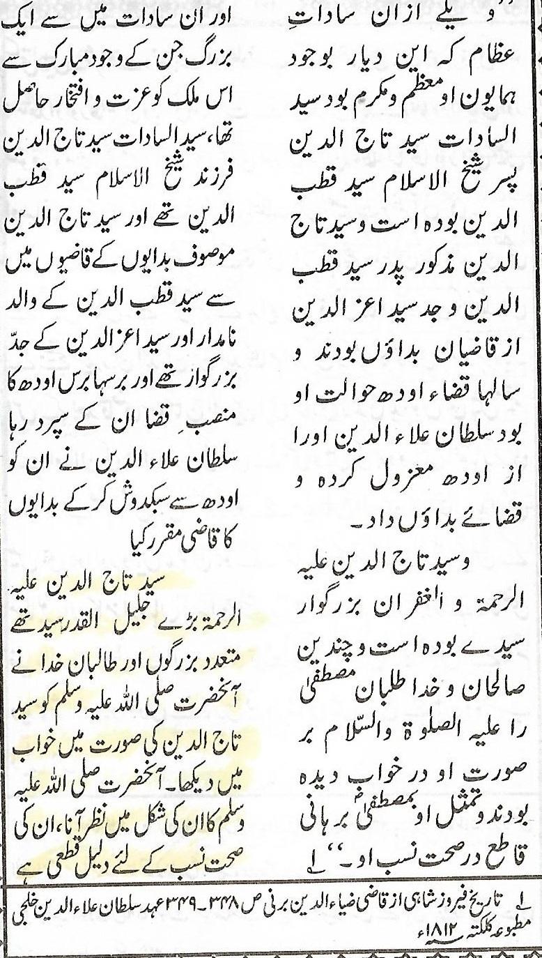 Tareekh Firozshahi
