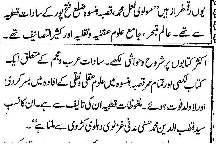 Tazkirah Ulema e Hind Maulvi Rehman Ali