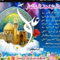 Jashn e maulude Kaaba tamam kainat Ko mubarak ho