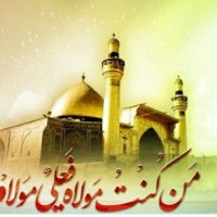 Eid e Ghadeer Mubarak