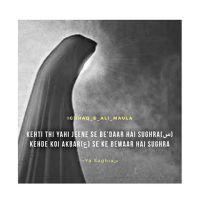 Hazrat Fatema Sugra a.s