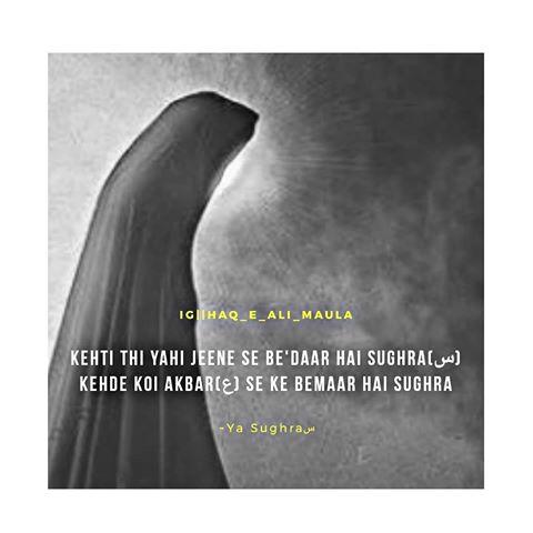 Image result for hazrat fatima sughra