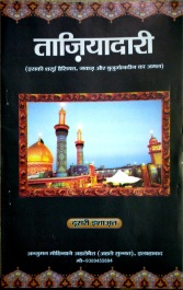 Taziyadari book in Hindi