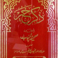 Hazrat Khawaja Tawakkul Shah ambalvi r.a