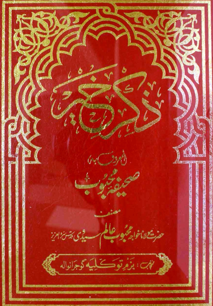 Hazrat-Tawakal-Shah-a-Zikre-Khair