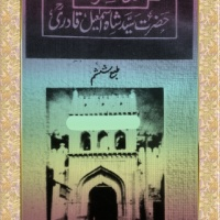 Hazrat  Syed Shah Ismail Quadri Ghodwadi Sharif r.a
