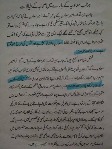 """""""Kitab Seerat e Maula e Qaynat"""" az Hazrat Syed Fariyad Husain Jafri Nizami khwaja qutub baraili."""