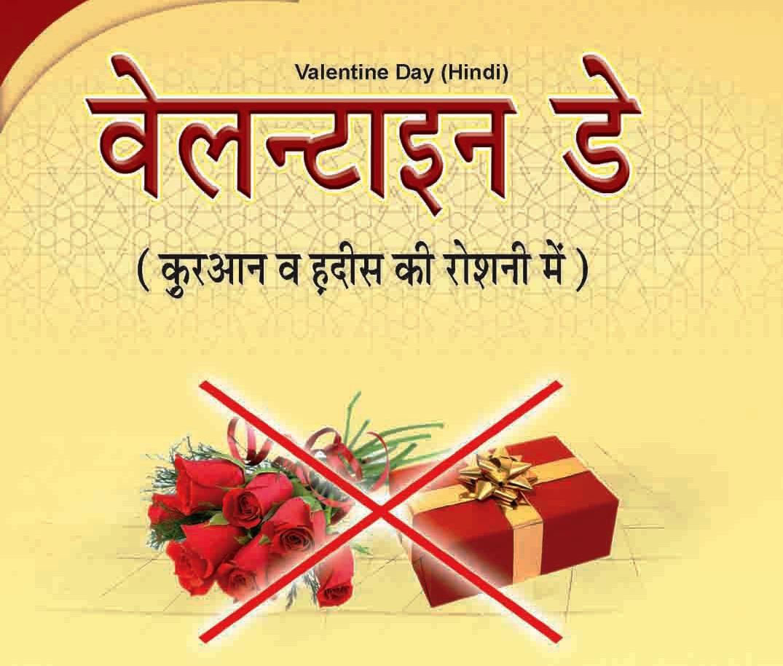 valentine-day-quran-o-hadees-ki-roshni-main
