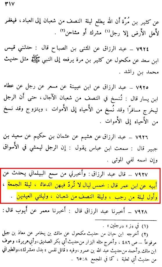 Abdur Razzak 7927