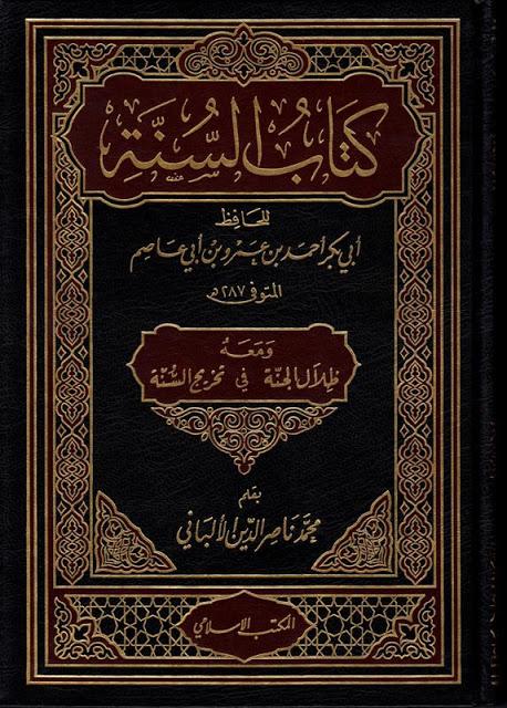 COVER IMAM ASIM SUNNAH