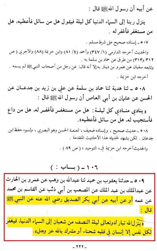 Ibn Asim 509