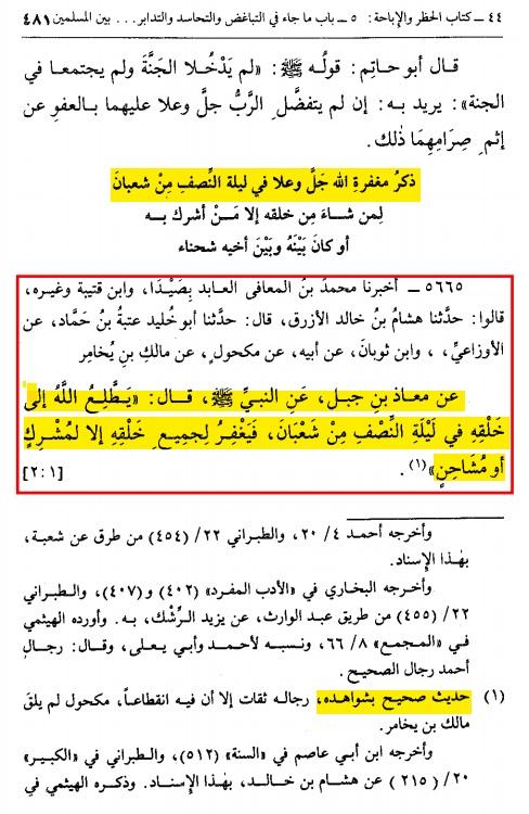 ibn hibban 5665