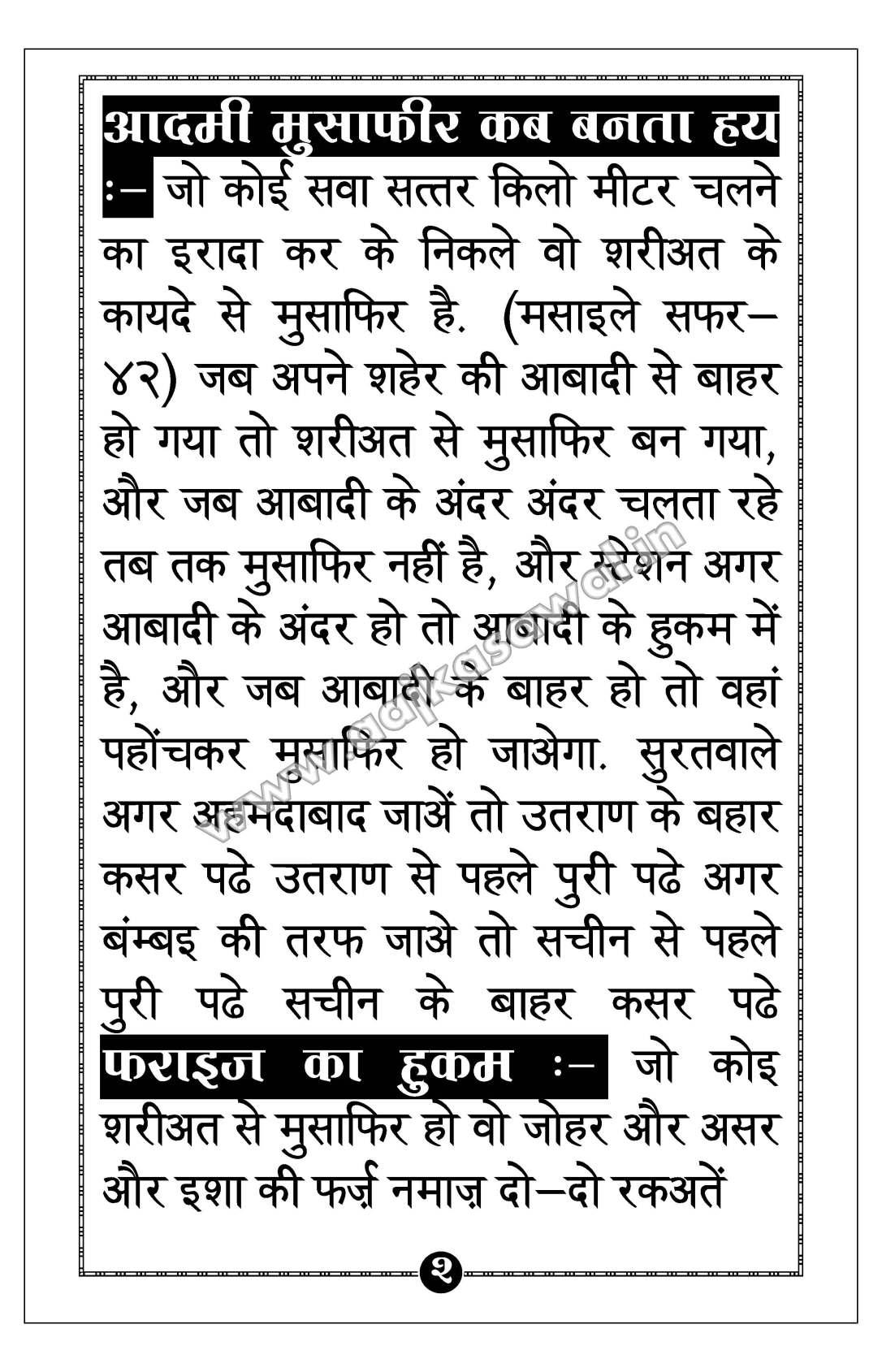 musafir-ki-namaz-hindi_Page_2