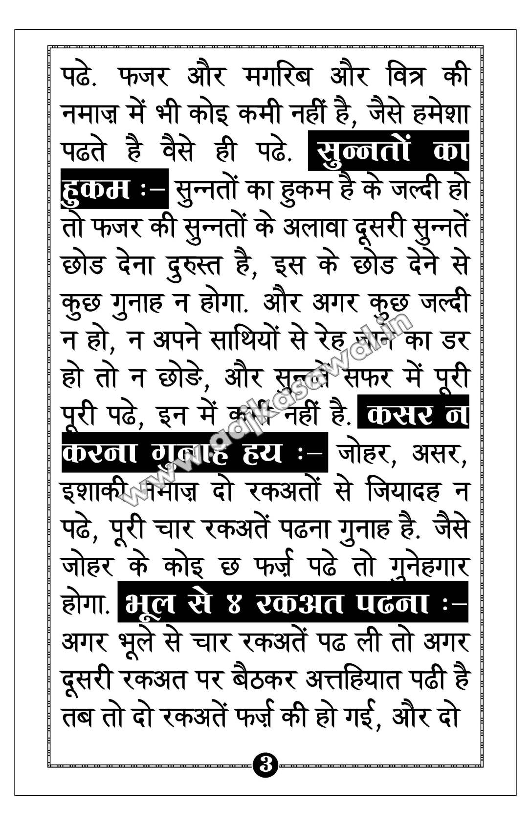 musafir-ki-namaz-hindi_Page_3