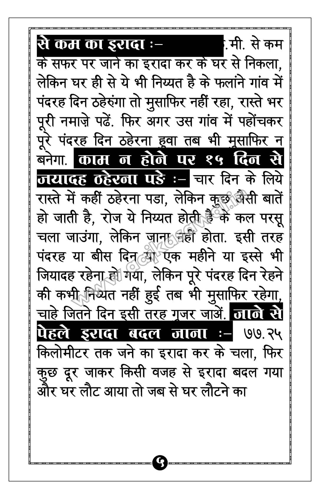 musafir-ki-namaz-hindi_Page_5