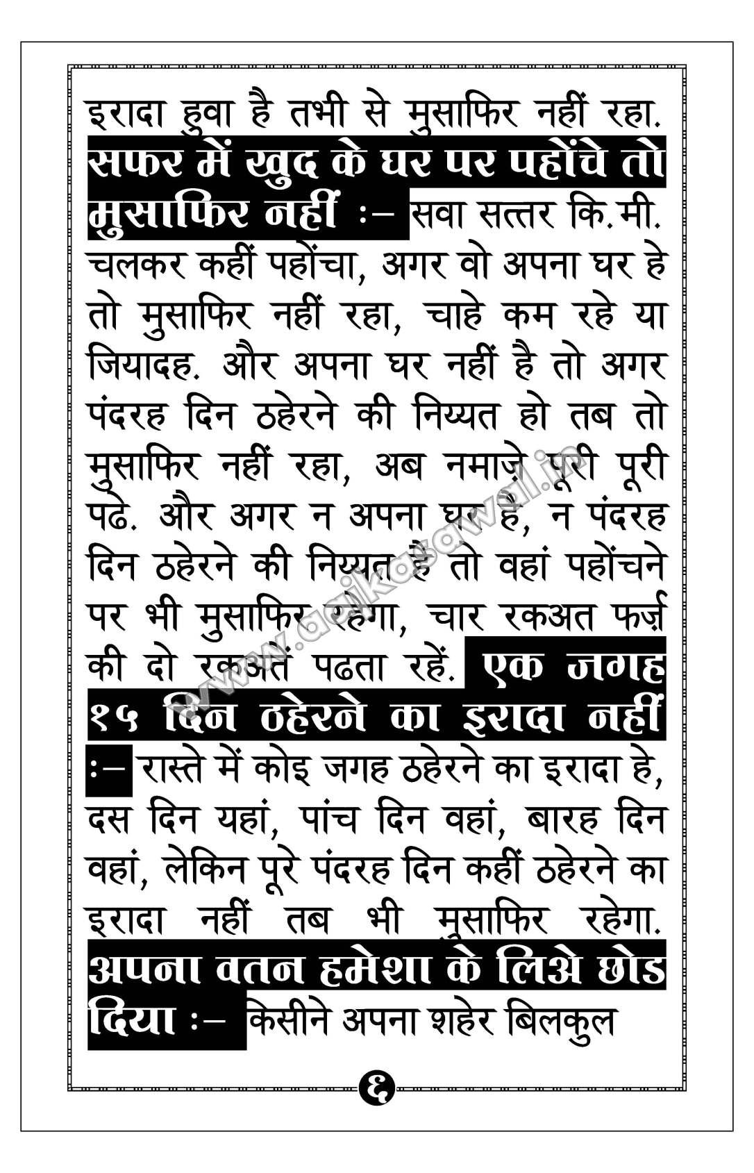 musafir-ki-namaz-hindi_Page_6