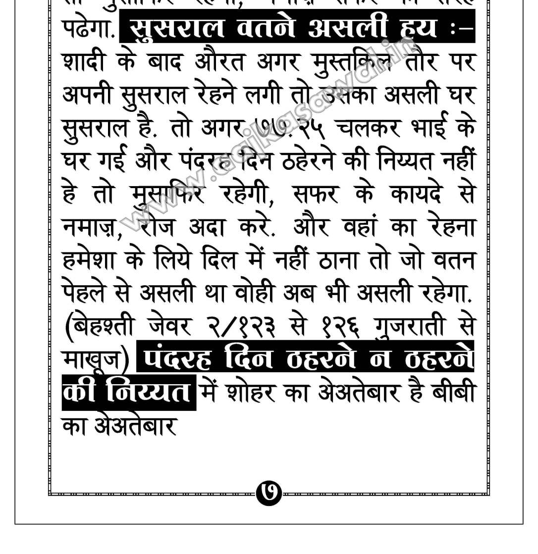 musafir-ki-namaz-hindi_Page_7