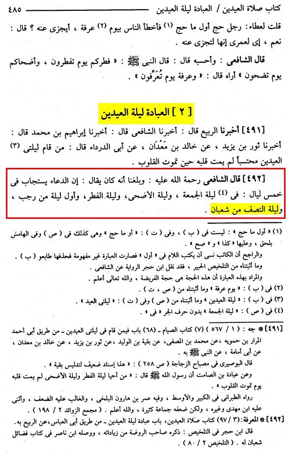 Umm Shafai 492