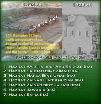 hazrat bibi ayesha siddiqa grave, medina munawwara, jannat ul baqi, ummul mu'aminin mazar, prophet muhammad wives, short biography, history
