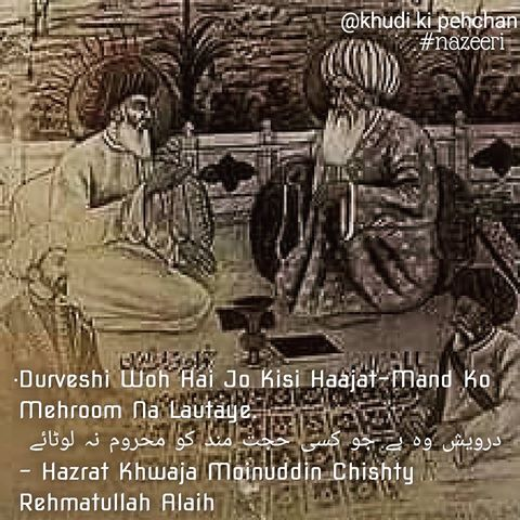 Image result for Hazrat Darwaish Muhammed رحمتہ اللہ علیہ
