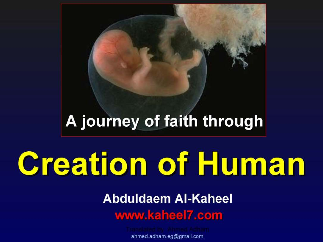 creationofhumananebmofwhatwritten1431yearagoinquran-100827064353-phpapp01_Page_01