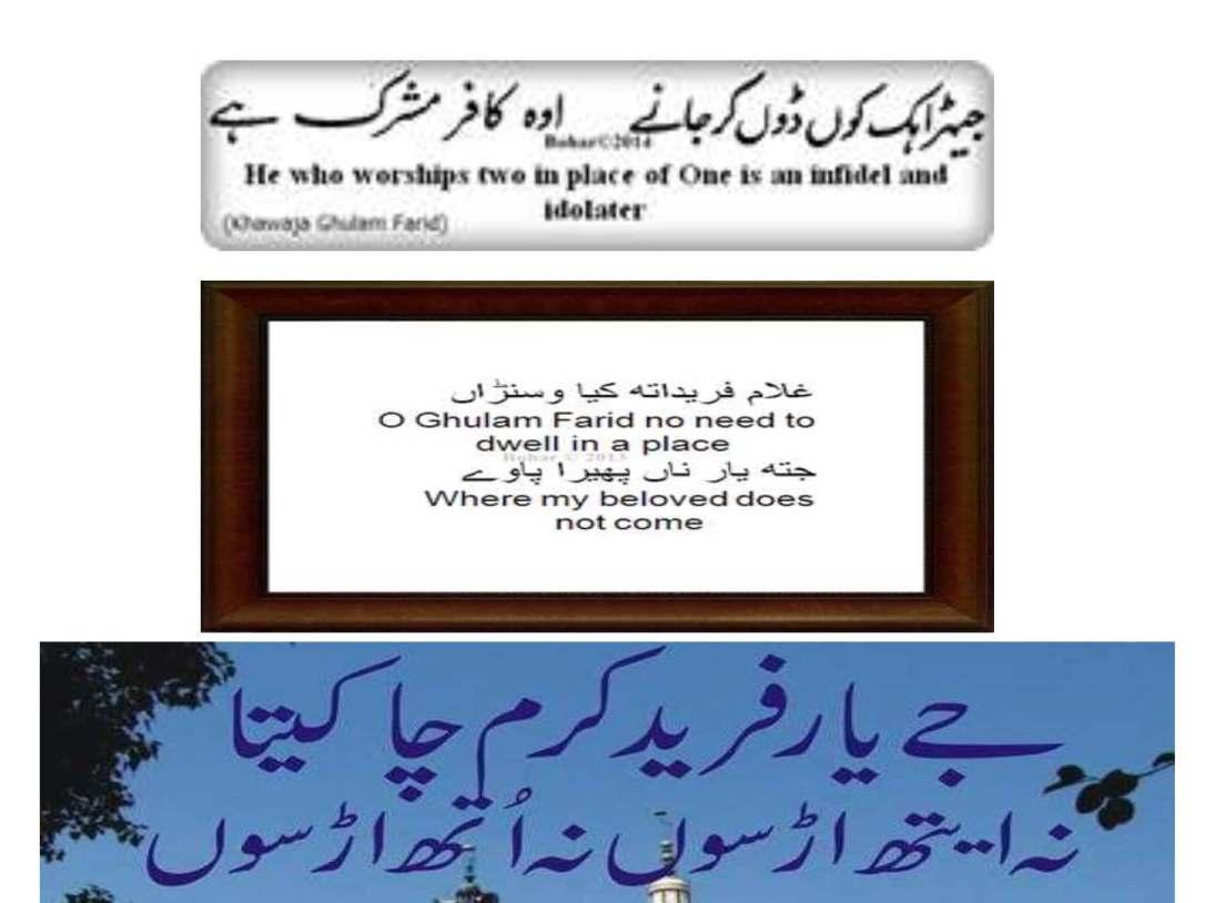 khawjaghulamfarid12-160918121109_Page_11