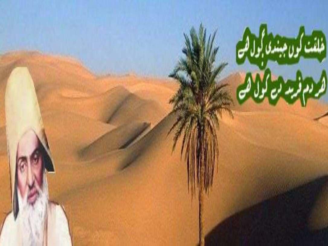 khawjaghulamfarid12-160918121109_Page_22
