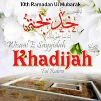 Youm e Wisal Sayyidah Khadijah سلام اللہ علیہا