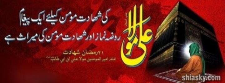 YOUM E SHAHADAT MAULA HAZRAT ALI (عليه السلام) – Aal-e-Qutub