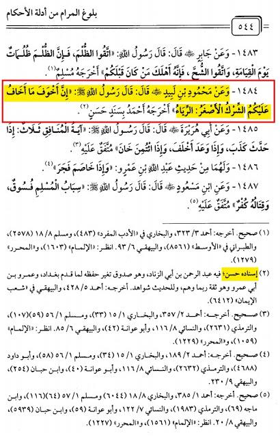 Bulagh al maram 1484
