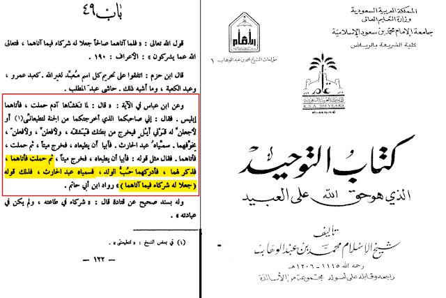 Hazrat Adam ne Shirk Kiya Kitabut tawheed