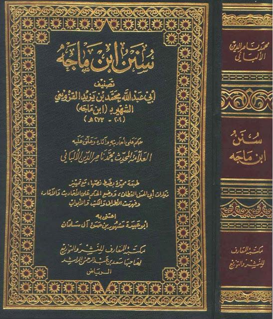 ibn Majah front