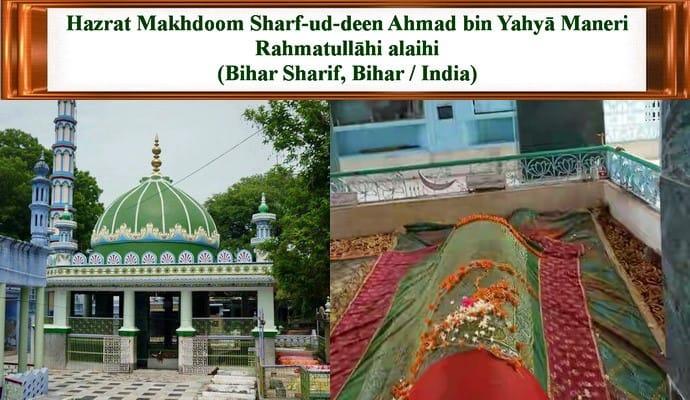 Hazrat Sheikh_Sharfuddin_Ahmad_bin_Yahya_Maneri_Bihari