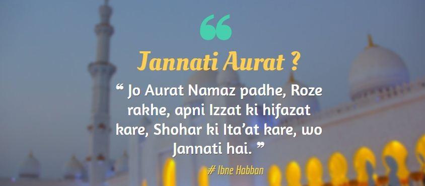Jannati-Aurat-ki-Pahchan