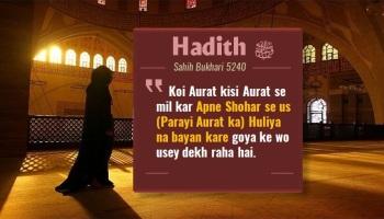 Youm e Wisal Sayyidah Khadijah سلام اللہ علیہا – Aal-e-Qutub Aal-e