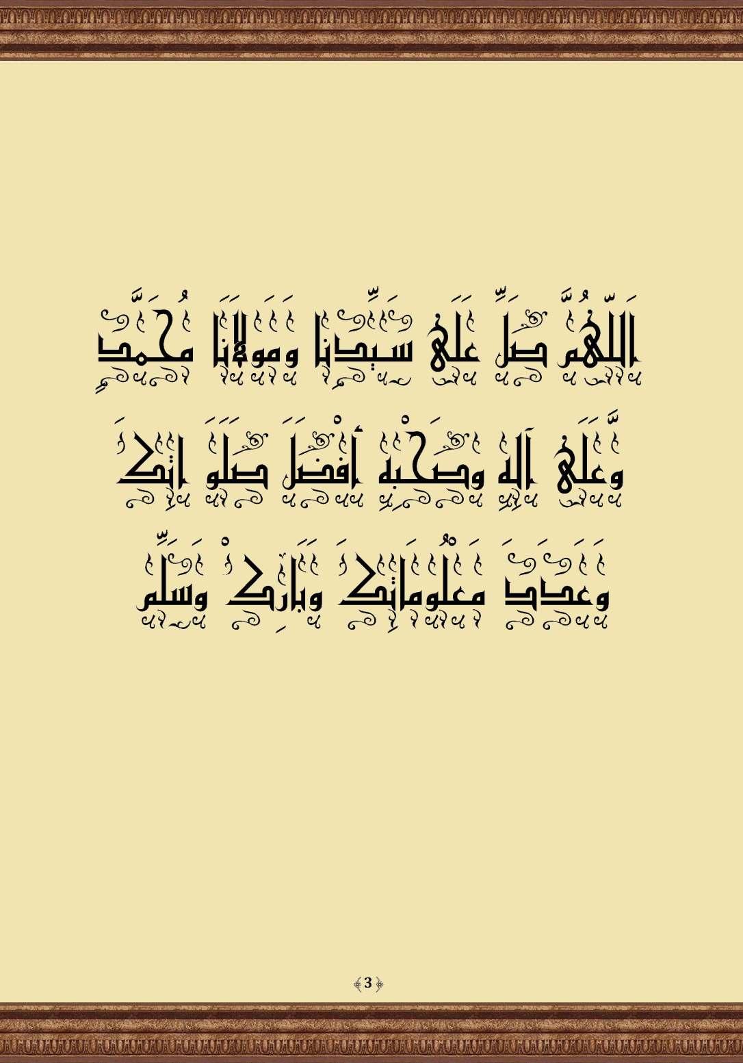 Qasidat_al-Burda_Page_03