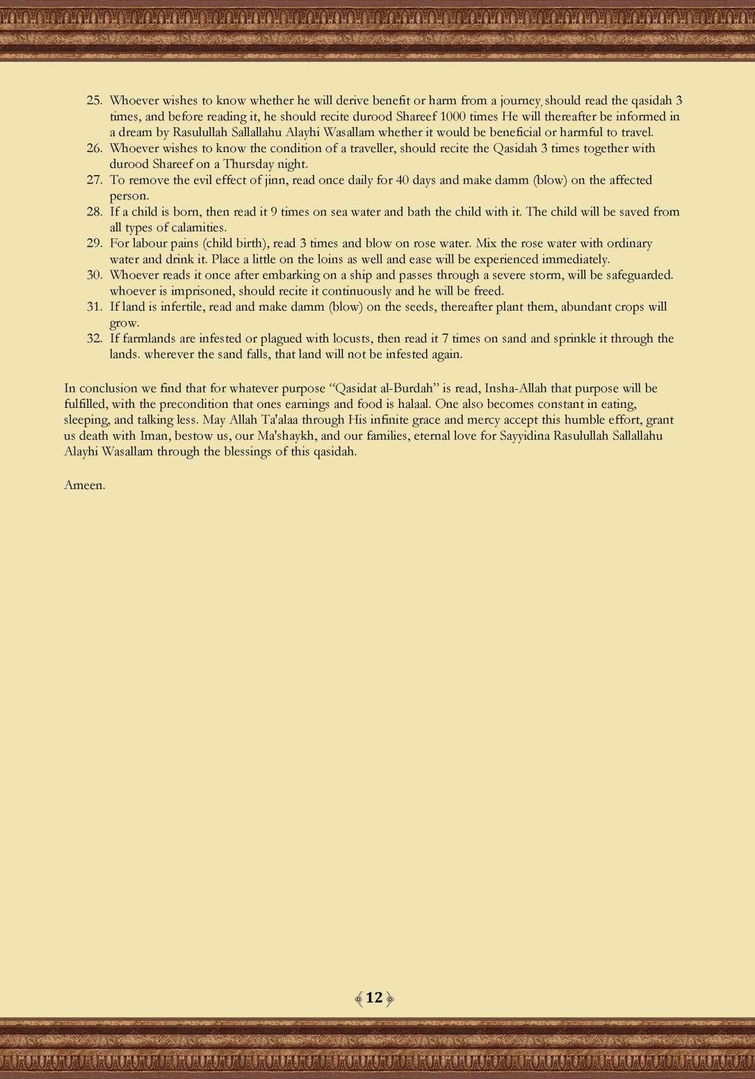 Qasidat_al-Burda_Page_12