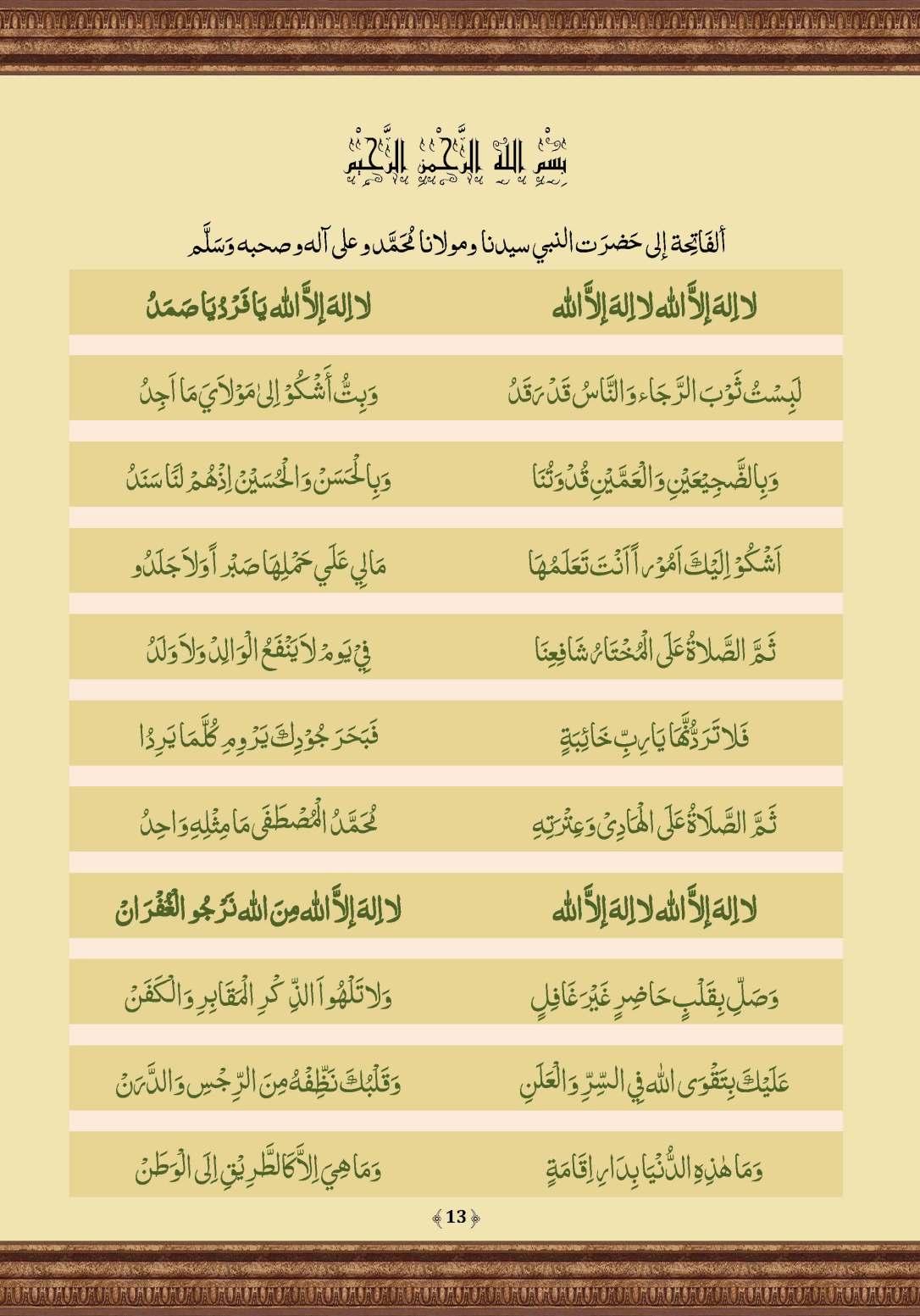 Qasidat_al-Burda_Page_13