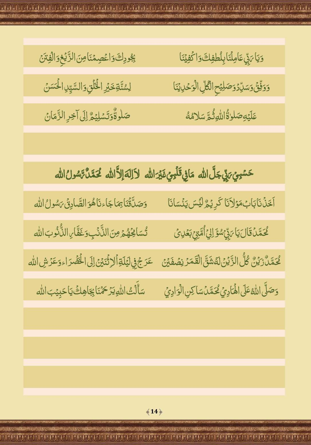 Qasidat_al-Burda_Page_14
