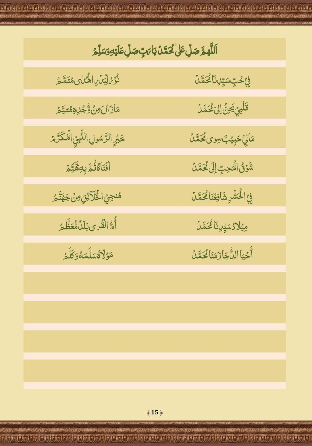 Qasidat_al-Burda_Page_15