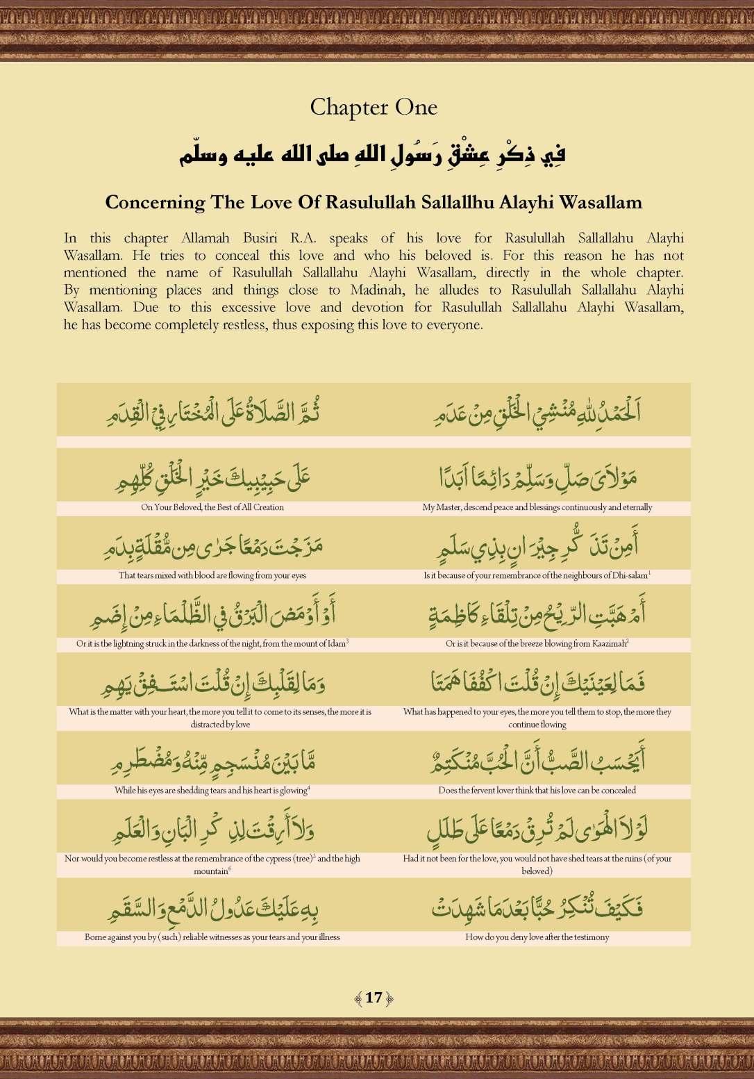 Qasidat_al-Burda_Page_17