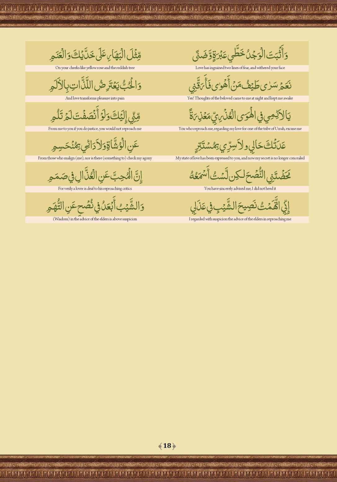 Qasidat_al-Burda_Page_18
