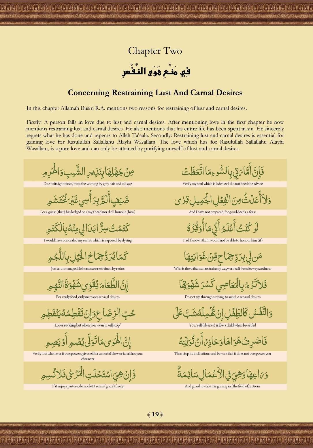Qasidat_al-Burda_Page_19
