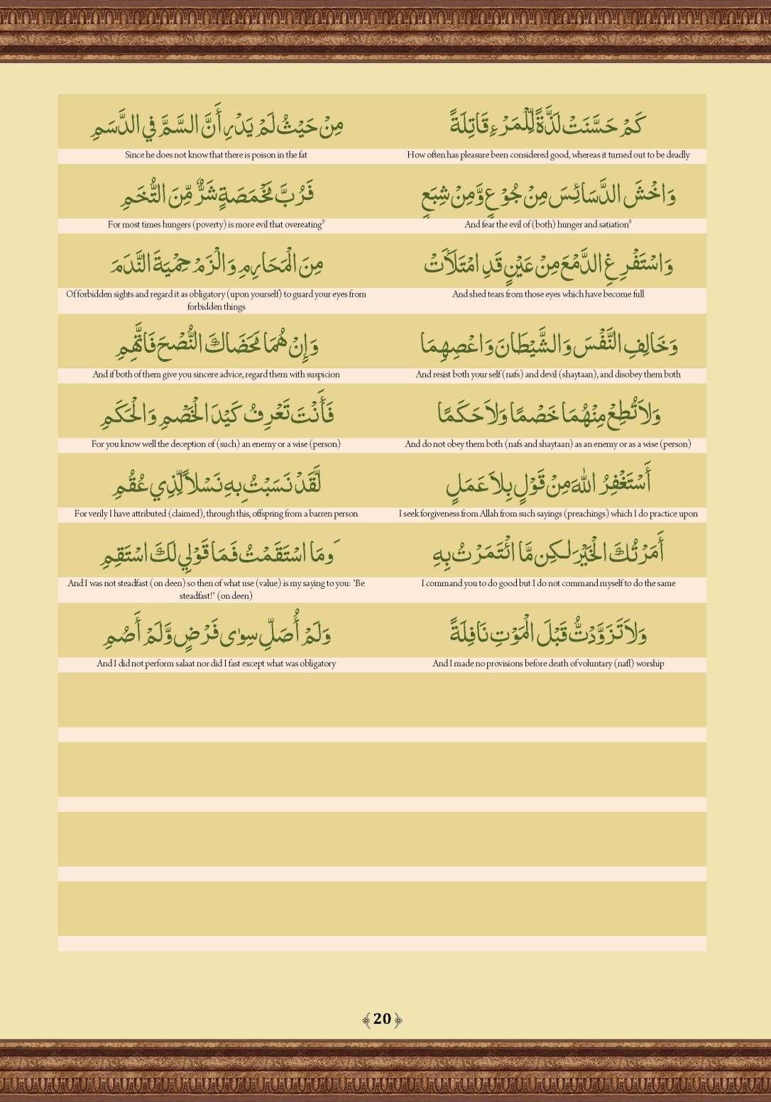Qasidat_al-Burda_Page_20